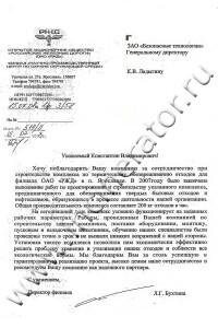 """ОАО """"РЖД"""", отзыв на комплекс термического обезвреживания отходов"""
