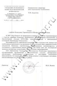 Управление лесопаркового хозяйства и экологической безопасности Сургута, отзыв на КТО-300