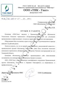"ООО ""ТНК-Уват"", отзыв на КТО-50.К20"