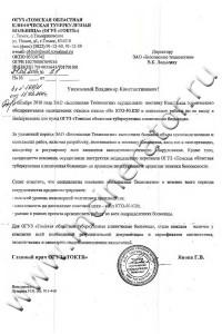 Томская туберкулезная больница, отзыв на КТО-50.К20