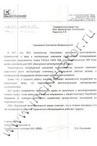 """ОАО """"ВМЗ"""", отзыв на КТО-800"""