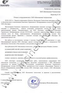 """ООО """"Золотарь"""", отзыв на КТО-50.К20"""