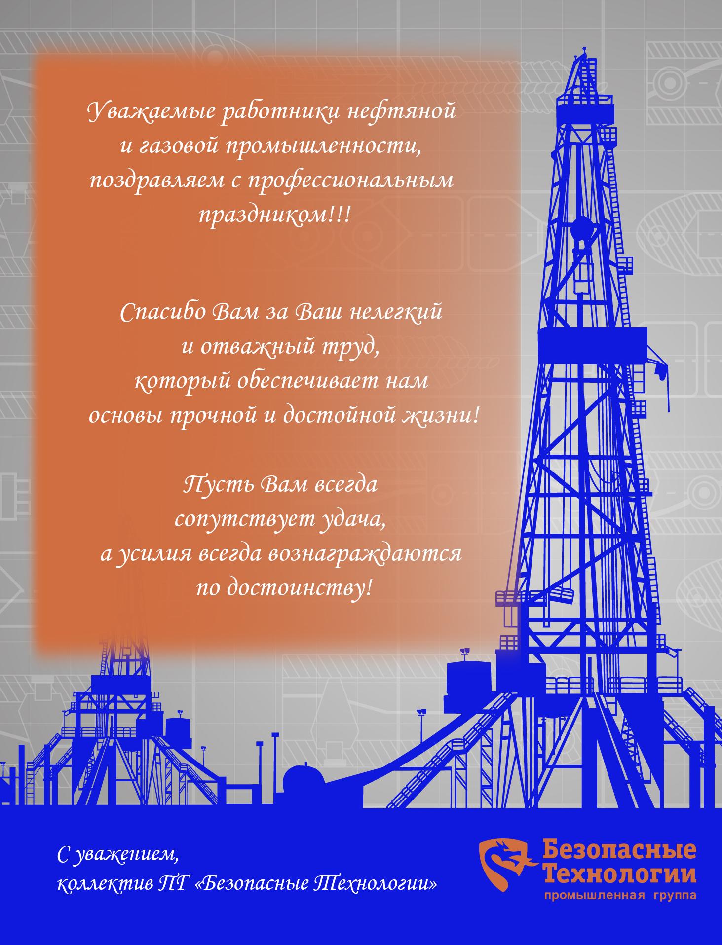 выбирала макеты открыток с днем нефтяника севере