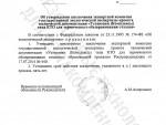 Государственная экологическая экспертиза, линейка оборудования типа КТО (на базе инсинератора)