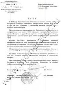 """ООО """"Бумеранг"""", отзыв на КТО-50.К20"""