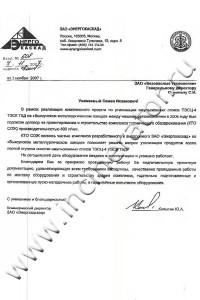 """ЗАО """"Энергокаскад"""", отзыв на КТО-800"""