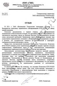 """ООО """"ГМК"""", отзыв на КТО-50.К20"""