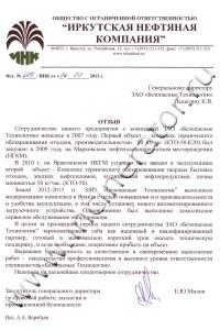 """ООО """"Иркутская нефтяная компания"""", отзыв на КТО-50.К20"""