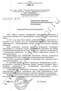 """ООО """"ОКСА"""", отзыв на КТО-50.К20"""