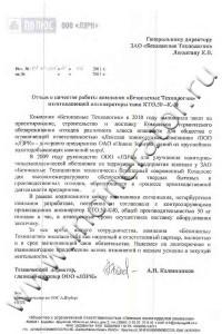 """ООО """"Ленская золоторудная компания"""", отзыв на КТО-50.К40"""