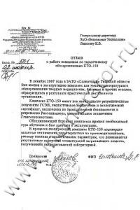"""МП ЖКХ ЗАТО """"Солнечный"""", отзыв на КТО-150"""