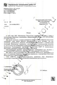 """ООО """"УНР-17"""", отзыв на КТО-50.К20"""